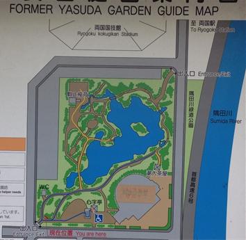 Former Yasuda Garden, Tokyo, Japan